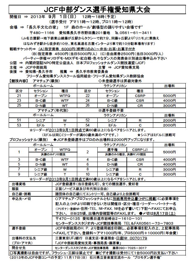 20130901_aichi_syllabus