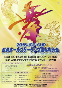 2015JCFCUP名古屋